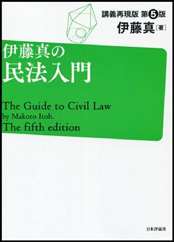 伊藤真の民法入門 第5版