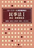 民事法 1 民法・民事訴訟法 (ロースクール演習講座 1)