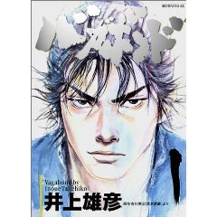 Vagabond Vol. 1 (Manga) [in Japanese Language] by Kodansha