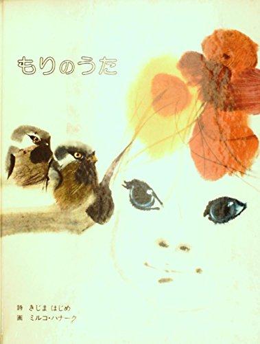 もりのうた (1978年)