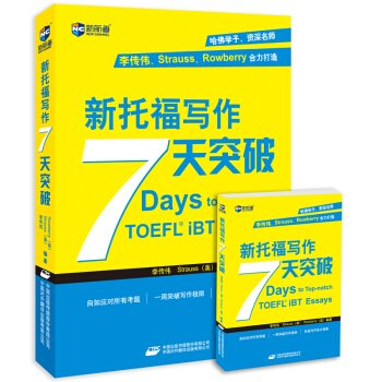 New Channel : The new TOEFL Writing seven days break ( bundled portable manual )(Chinese Edition)