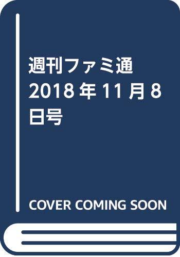 週刊ファミ通 2018年11月8日号