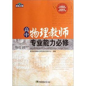 Blue Project required for professional competence: high school physics teacher professional competence Compulsory(Chinese Edition) PDF