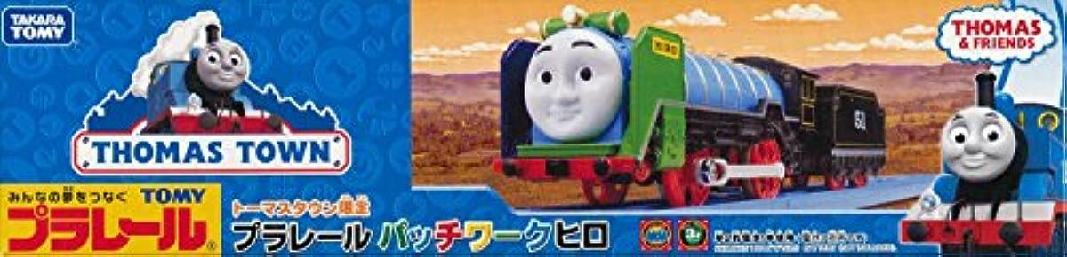 [해외] TOMY THOMAS 프라레일 한정 차량 패치워크히어로 기관차 토마스 실리즈 오리지널 프라레일