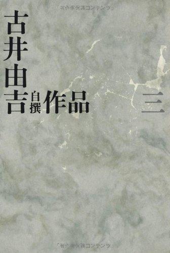 古井由吉自撰作品 3 栖/椋鳥 (古井由吉自撰作品【全8巻】)