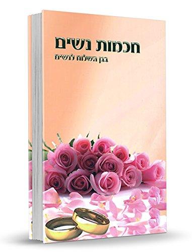 Women's Wisdom Hebrew (Garden of Peace for women only Hebrew) (The Garden Of Peace By Rabbi Shalom Arush)