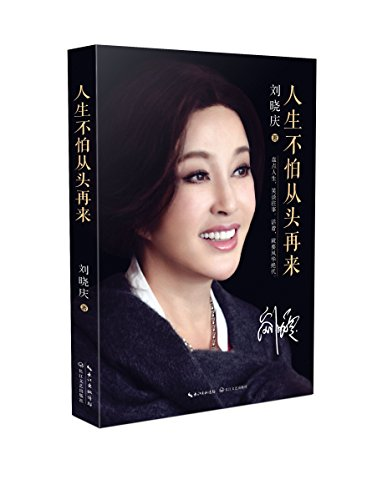 Rise from the Ashes (Chinese Edition)