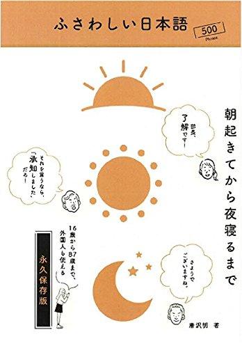 ふさわしい日本語 朝起きてから夜寝るまで (TWJ books)