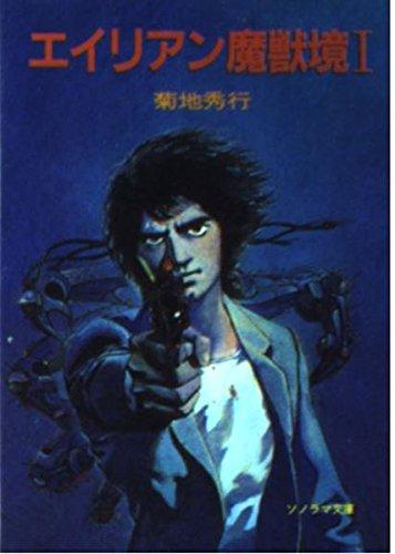 エイリアン魔獣境 (1) (ソノラマ文庫 (261))