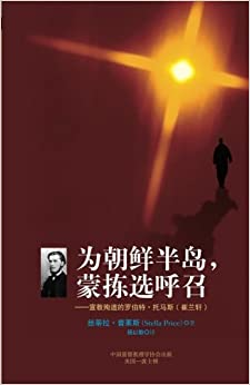 Book Chosen for Choson: Robert Jermain Thomas: Choe Nam Hun