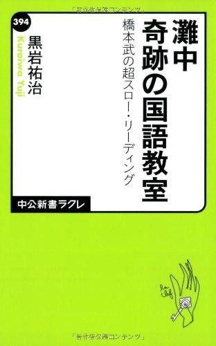 灘中 奇跡の国語教室 - 橋本武の超スロー・リーディング (中公新書ラクレ)