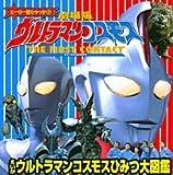 Movie Ultraman Cosmos secret Encyclopedia (super hero Encyclopedia) (2001) ISBN: 4097507133 [Japanese Import]