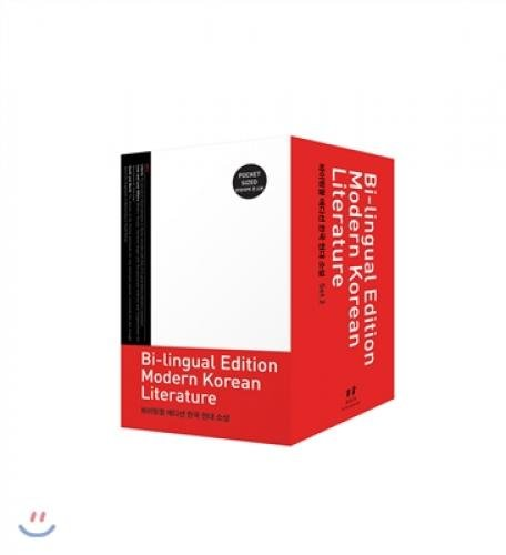 Bi-lingual Edition Modern Korean Literature Set2(15 Volumes)