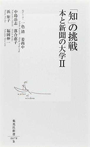 「知」の挑戦 本と新聞の大学 2 (集英社新書)