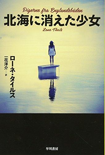 北海に消えた少女(ハヤカワ・ミステリ文庫)