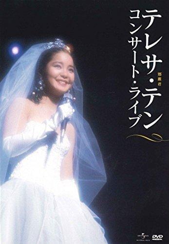 DVD : TERESA TENG - Concert Live (Hong Kong - Import)