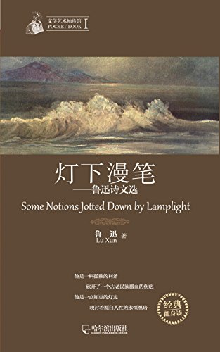 Articles under the Lamplight: Selected works of LuXun's prose (Chinese Edition)