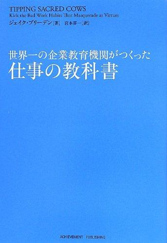世界一の企業教育機関がつくった仕事の教科書