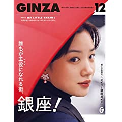 GINZA 最新号 サムネイル