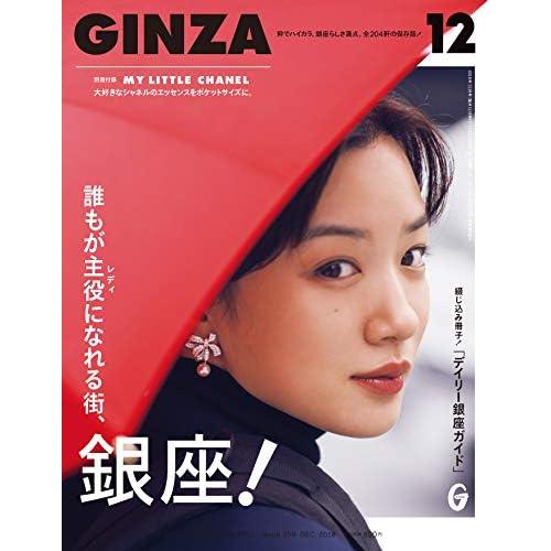 GINZA 2018年12月号 画像