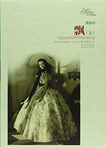 Gone with the Wind (Chinese Edition)