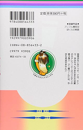 Animal Yokocho 3 (3) (2003) ISBN: 4088564332 [Japanese Import]