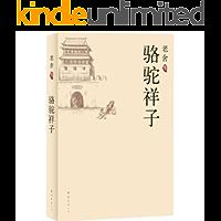 骆驼祥子(新课标,老舍经典小说)