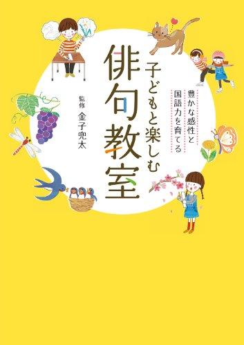 子どもと楽しむ俳句教室: 豊かな感性と国語力を育てる