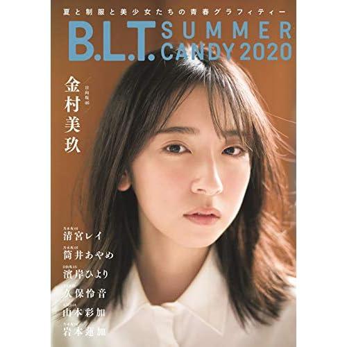 B.L.T. SUMMER CANDY 2020 表紙画像