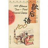 100 Chinese Two-Part Allegorical Sayings, Yi Binyong, 7800527107