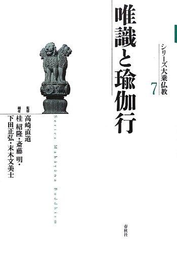 唯識と瑜伽行 (シリーズ大乗仏教)