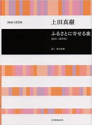 Book's Cover of ふるさとに寄せる歌 [同声二部合唱]/上田真樹 (日本語) 楽譜 – 2015/11/13