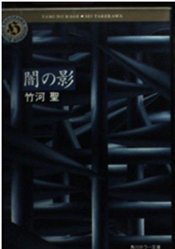 闇の影 (角川ホラー文庫)