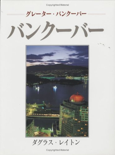 Greater Vancouver (Japanese Edition)