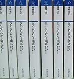 ひぐらしのなく頃に 全7巻セット (星海社文庫)