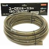 テトラ (Tetra) テトラ ホース3m (内径12mm) VX、ユーロEX60/75/90/VAX-60共通