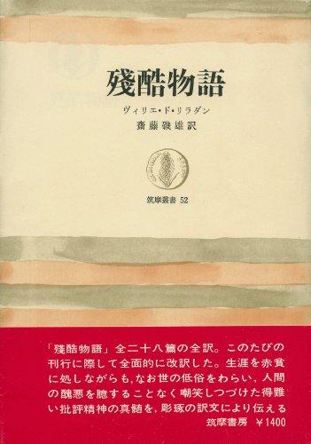 残酷物語 (1965年) (筑摩叢書)