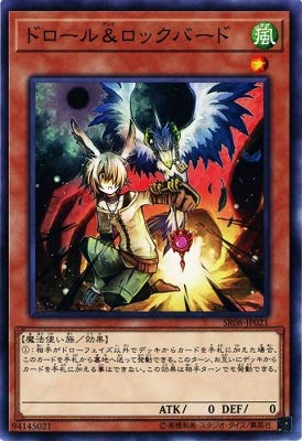 Yu-Gi-Oh / Droll & Lock Bird (Common) / Structure Deck R: Lord of Magician (SR08-JP021) / A Japanese Single Individual Card