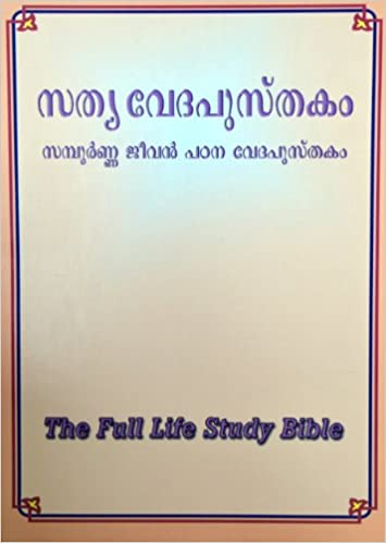 Song Reference From Bible Malayalam