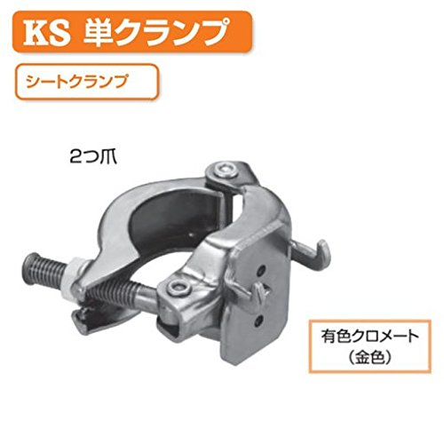 KSシートクランプ 2つ爪 1037307 (50個入) 国元商会 B01FUHH0FA
