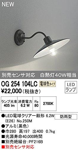 オーデリック エクステリアライト OG254104LC B00MIRJQEE 10692
