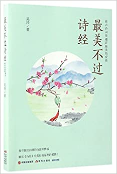 Book 最美不过诗经(在古诗词里邂逅最美的爱情)