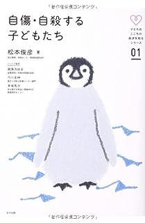 自傷・自殺する子どもたち (子どものこころの発達を知るシリーズ) | 松本 俊彦 |本 | 通販 | Amazon