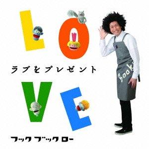 NHKフックブックロー ラブをプレゼントの商品画像