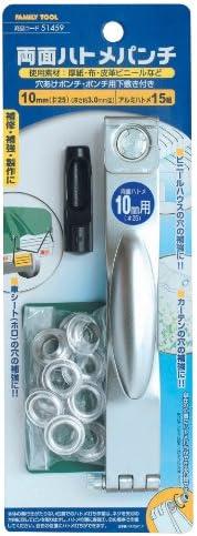ファミリーツール(FAMILY TOOL) 両面ハトメパンチ 10mm セパレートタイプ 51459