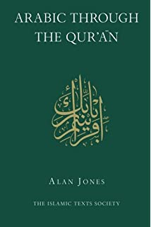 An introduction to koranic and classical arabic wm thackston arabic through the quran islamic texts society fandeluxe Images