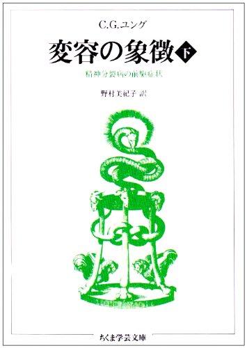 変容の象徴―精神分裂病の前駆症状〈下〉 (ちくま学芸文庫)