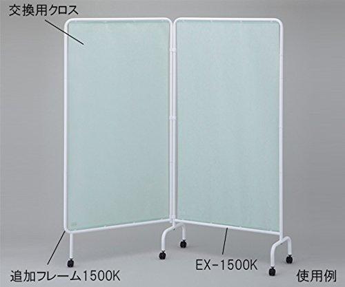 ナビス(アズワン)0-9914-05リラックススクリーンEX-1500K(グリーン)(キャスター付き) B07BD2WGVS
