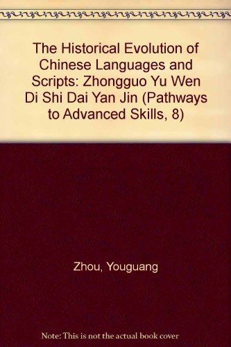 The Historical Evolution of Chinese Languages and Scripts: Zhongguo Yu Wen Di Shi Dai Yan Jin (Pathways to Advanced Skil
