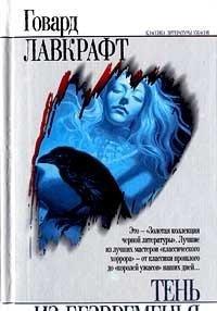 Hardcover Ten iz bezvremenya Book